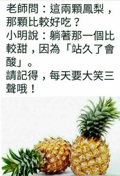 Meaningful Quotes, Inspirational Quotes, Funny Chinese, Funny Note, Chinese Quotes, Good Morning Wishes, Mind Blown, Cool Words, Quotations