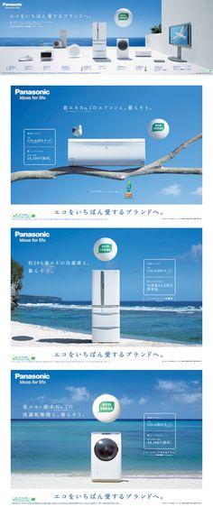 Panasonic eco系列 平面廣告 | MyDesy 淘靈感
