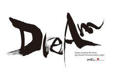 """DreAm""  Calligraphy by Kazunari Toyoda"