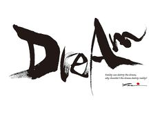 """DreAm""  Calligraphy by Kazunari Toyoda"