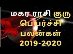 Guru Peyarchi 2019 To 2020 Predictions In English
