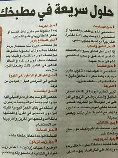 Pin by Doaa Hussein on Kitchen in 2019 Cooking Tips, Cooking Recipes, Arabian Food, Cookout Food, Ramadan Recipes, Lebanese Recipes, Middle Eastern Recipes, Food Humor, Kitchen Recipes