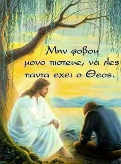Ο Θεος μου Take My Hand Quotes, Tamil Bible Words, Tamil Christian, Go To Facebook, I Just Need You, Religion Quotes, Psalm 46, Quote Creator, Amazing Quotes