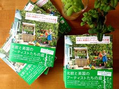 Nordic & English Gardens edited and published by édition Paumes ジュウ・ドゥ・ポゥム著『北欧と英国のアーティストたちの庭』より