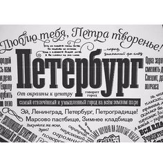 Russian type said Peter's burg newspaper old style  #SaintP #ОтвлеченныйУмышленный