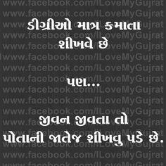 87 Best Gujarati Images Gujarati Quotes Best Quotes Hindi Quotes