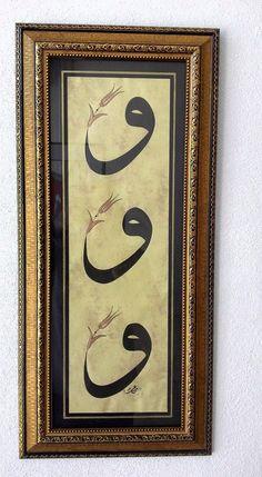 Whirling Dervish, Arabic Art, Islamic Calligraphy, Woodburning, Islamic Art, Embroidery Patterns, Allah, Satin, Lettering