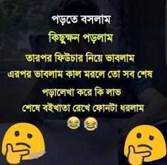 Jokes Quotes, True Quotes, Memes, Funny Photo Captions, Funny Photos, Bangla Love Quotes, Short Jokes Funny, Emoji Love, Crazy Girls