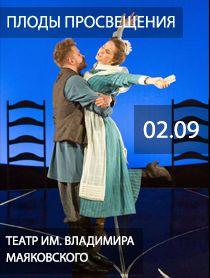 Концерты в Москве. Купить билеты