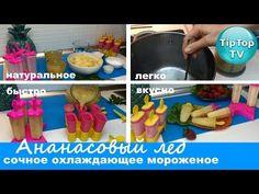 АНАНАСОВЫЙ ЛЕД// АНАНАСОВОЕ МОРОЖЕНОЕ// ЩЕРБЕТ ИЗ АНАНАСА - YouTube