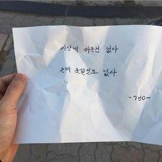 댓글보기 : 우리 좋은글귀 댓글에 올리자! Korean Text, Korean Words, Wise Quotes, Famous Quotes, Pretty Words, Cool Words, Korean Handwriting, Korean Writing, Korean Quotes