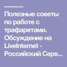 Полезные советы по работе с трафаретами. Обсуждение на LiveInternet - Российский Сервис Онлайн-Дневников