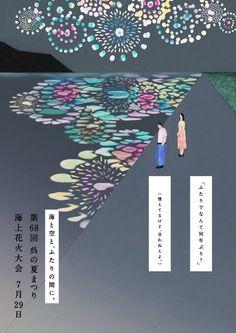 「呉市夏まつり ポスター」の画像検索結果