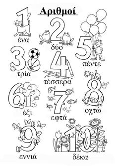 Kinder lernen spielend - ABC und 123 - Z. Kinder lernen spielend – ABC und 123 – Zahlen – Ausmalen und Lernen – Freebie *** Fun Kids Learning – Free Printable Learning and drawing the Numbers Kindergarten Portfolio, Kindergarten Math, Preschool, Learning Through Play, Kids Learning, German Language Learning, Welcome Letters, Learn German, Learning Numbers