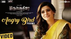 Irumbuthirai | Angry Bird Video Promo | Vishal Arjun Samantha | Yuvan Shankar Raja | P.S. Mithran #AngryBird Video Song Promo | #Irumbuthirai is an Indian Tamil-language action techno thriller film directed by P. S. Mithran. The film features #Vishal #Arjun and #Samantha Akkineni in the lead roles. Music composed by #YuvanShankarRaja. Produced by Vishal under his banner Vishal Film Factory. Hear it on iTunes  https://apple.co/2DyXVHn Watch #Irumbuthirai Teaser  http://bit.ly/2EaaGVp Music…