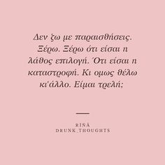 ⚫Μήπως είμαι τρελή;⚫ #drunk_thoughts #quotes #quoteoftheday #greekquotes #greece #ellinika #stixakia #love #poetry #kapsoura #greek…