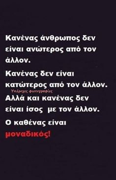 New Quotes, Wisdom Quotes, Greek Quotes, Greece, Believe, Goodies, Thoughts, Random, Greece Country