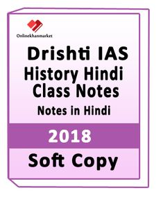 ias study material in hindi \ ias study material . ias study material in hindi . ias study material in english History Of India, World History, Ancient History, Ias Notes, Ias Study Material, Upsc Civil Services, Indian Constitution, Modern History, Study Materials