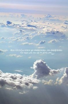 Find images and videos about quotes, greek quotes and greek on We Heart It - the app to get lost in what you love. Grunge Photography, Sky And Clouds, Naturally Beautiful, Photos, Pictures, The Great Outdoors, Mother Nature, The Dreamers, Airplane View