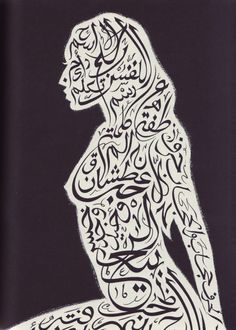 Can the Subaltern Draw?: The Spectre of Orientalism in Craig Thompson's Habibi « The Hooded Utilitarian Craig Thompson, The Spectre, Arabic Calligraphy Art, Arabian Nights, Islamic Pictures, Lettering, Typography Art, Graphic Design Art, Islamic Art