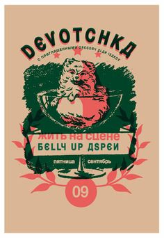 DeVotchka with GAI at the Belly Up Aspen