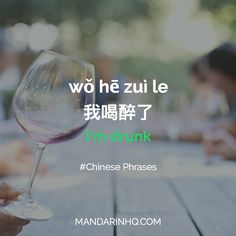 MORE: https://mandarinhq.com #learnchinese #mandarinhq #chinesephrases #pinyinsubtitles