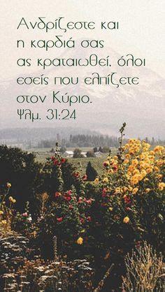 Aνδρίζεστε και η καρδιά σας ας κραταιωθεί, όλoι εσείς πoυ ελπίζετε στoν Kύριo. Ψλμ. 31:24 Tumblr, Faith, Sky, Words, Life, Heaven, Heavens, Loyalty, Horse