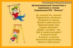 Артикуляционные упражнения для детей