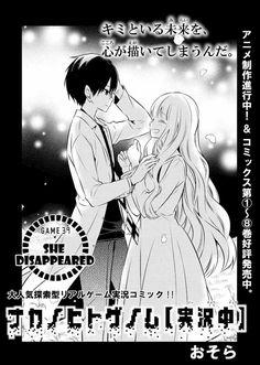 Good Romance Manga, Akatsuki, Guys And Girls, Manhwa, Anime Art, Comics, Couples, Cute, Drawings