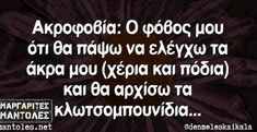 Funny Greek, Funny Memes, Jokes, Funny Photos, Humor, Wall, Pictures, Fanny Pics, Photos