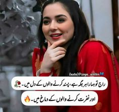 Positive Attitude Quotes, Attitude Quotes For Girls, Girl Attitude, Urdu Funny Poetry, Poetry Quotes In Urdu, Urdu Quotes, Feelings Words, Mixed Feelings Quotes, Feeling Hurt Quotes