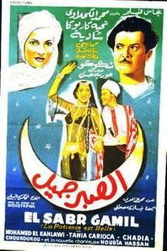 1951 أفيشات أفلام شادية Shadia Movie (Film) Posters