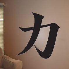 """Wallhogs Japanese Kanji Strength Cutout Wall Decal Size: 24"""" H x 22"""" W"""