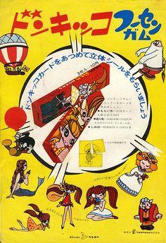 Kanebo chewing gum, Japan, 1970.