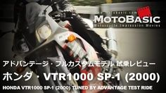 バイク動画 MotoBasic - YouTube