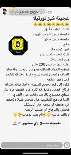 Ph Food Chart, Food Charts, Coffee Drink Recipes, Coffee Drinks, Arabic Food, Wallpaper Iphone Cute, Bakery, Bread, Foods
