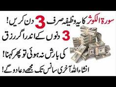 Surah Kausar Wazifa For Money Islamic Phrases, Islamic Dua, Islamic Quotes, Duaa Islam, Islam Quran, Al Masjid An Nabawi, My Dua, Islamic Videos, Quran Verses