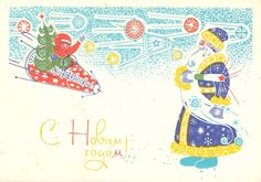 """'And again in And dozens of Soviet spacecraft """"plow"""" the Universe, and Assistant Santa Claus boy astronaut drove the tree in need, and, perhaps, to the moon'. New Year Card, Folk Art, Blog, Spacecraft, Astronaut, Postcards, Stamps, Universe, Mid Century"""