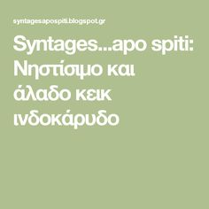 Syntages...apo spiti: Νηστίσιμο και άλαδο κεικ ινδοκάρυδο