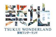『TSUKIJI WONDERLAND(築地ワンダーランド)』メインビジュアル ©2016松竹
