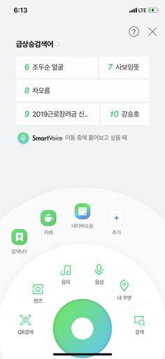 Green Dot, Mobile App Design, Ui Inspiration, Naver, Ui Ux, User Interface, Ui Design, Frames, Wire
