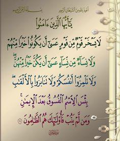 ١١ الحجرات Arabic Calligraphy Quran Quotes