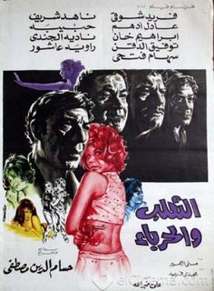 1970 Egypt Movie, Egyptian Movies, Classic Movies, Black And White, Films, Anime, Movie Posters, Queen, Color