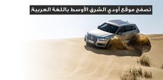 Audi Middle East – Audi Middle East #the #brand #with #the #four #rings #will #offer #the #most #attractive #product #in #the #premium #segment. #we #define #innovation #under #the #mission #to #delight #customers #with #innovative #and #emotional #products, #highly #efficient, #sophisticated #and #reliable #audi #models #as #well #as #an #unmistakable #product #experience #for #every #customer #and #at #every #point #of #contact…