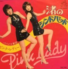 NAGISA NO SHINDOBADDO / PAPAIYA GUNDAM | PINK LADY | 7 inch single | $15.00 AUD | music4collectors.com