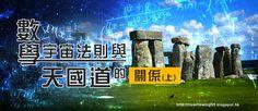 . 2010 - 2012 恩膏引擎全力開動!!: 數學宇宙法則與天國道的關係 (上)