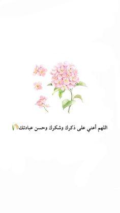 Poet Quotes, Quran Quotes, Words Quotes, Qoutes, Islamic Images, Islamic Pictures, Islamic Quotes Wallpaper, Coran Islam, Simple Poster