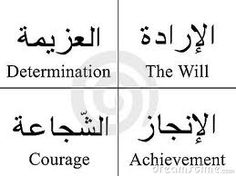 Arabic: 4 great traits to have.....