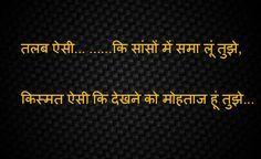 Shayari Hi Shayari: kismat shayari in hindi font images Romantic Shayari In Hindi, Hindi Shayari Love, Love Quotes In Hindi, Qoutes About Love, True Love Quotes, New Quotes, Faith Quotes, Shayari Image, Thoughts In Hindi