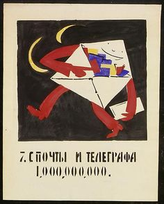ROSTA WINDOWS, Vladimir Mayakovsky From the post and telegraph - 1,000,000,000, September 1921 series of 12 works, each ca. 53 x 42,5 cm, gouache on paper #03760-07